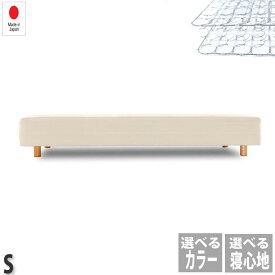 お買い物マラソン限定12%OFFSALE☆ベッド シングル 国産ボンネルコイル 脚付きマットレス ベッド日本製 送料無料 木枠は通気性よいすのこ仕様 シンプル構造で頑丈&安価タイプ