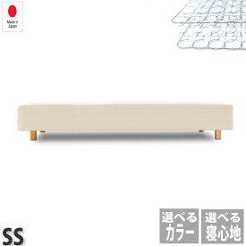 セミシングル ベッド 国産ボンネルコイル脚付きマットレスベッド日本製・送料無料 【木脚別売り】木枠は通気性よいすのこ仕様 シンプル構造で頑丈&安価タイプ
