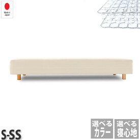 日本製 脚付きマットレス ボンネルコイル ショート セミシングル ベッド セミシングルベッド ショートベッド 4本脚 国産 コンパクト 小さい 子供用 低ホルムアルデヒド 簡単組立 コンパクトベッド 一体型 安全 1年保証付き 180cm 181cm