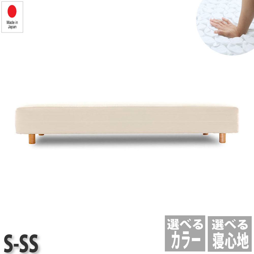 日本製 脚付きマットレス ポケットコイル ショート セミシングル ベッド セミシングルベッド ショートベッド 4本脚 国産 コンパクト 小さい 子供用 低ホルムアルデヒド 簡単組立 コンパクトベッド 一体型 1年保証付き 180cm 181cm