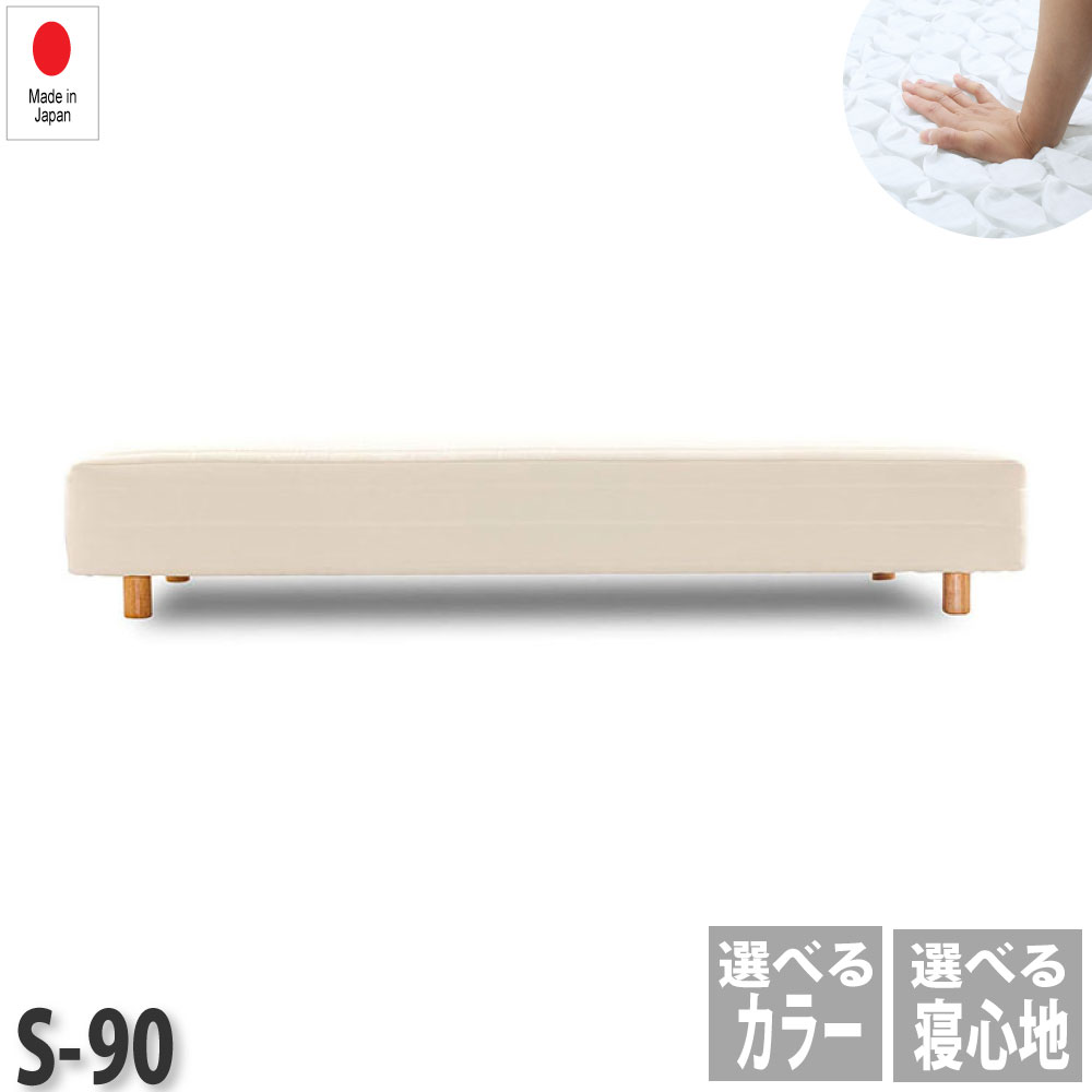 90×181cmサイズ ショート 日本製 ポケットコイル 脚付きマットレス 品質安心、強度抜群の4本脚タイプ