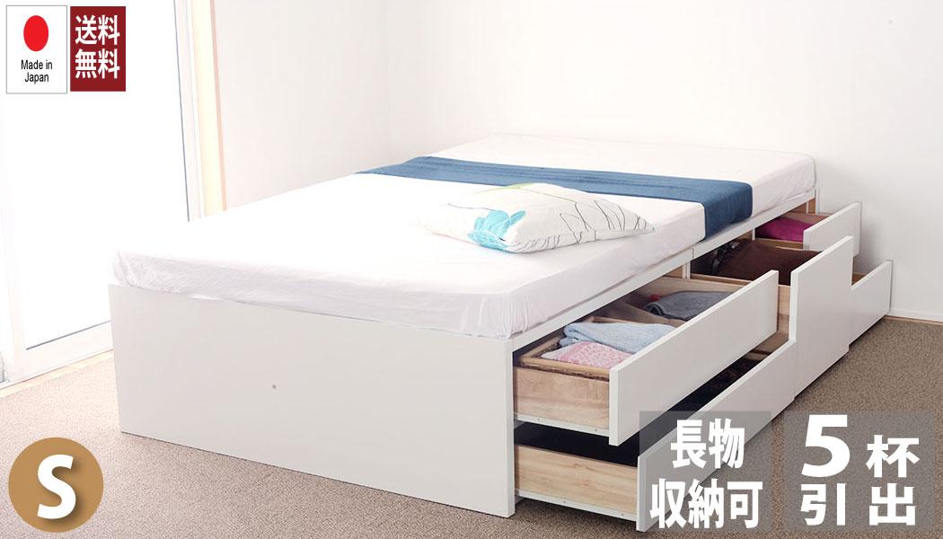 梅雨湿気対策セール10%OFF★日本製 シングルサイズ ヘッドレスタイプチェスト(引出し)大量収納ベッド フレームのみ 送料無料