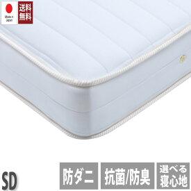 セミダブルサイズ 日本製 ポケットコイルマットレスベッド お子様も安心の防菌・防臭・防ダニ加工済 選べる3種類の寝心地 広島工場での受注生産品
