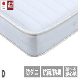 ダブルサイズ 日本製 ポケットコイルマットレスベッド お子様も安心の防菌・防臭・防ダニ加工済 選べる3種類の寝心地 広島工場での受注生産品
