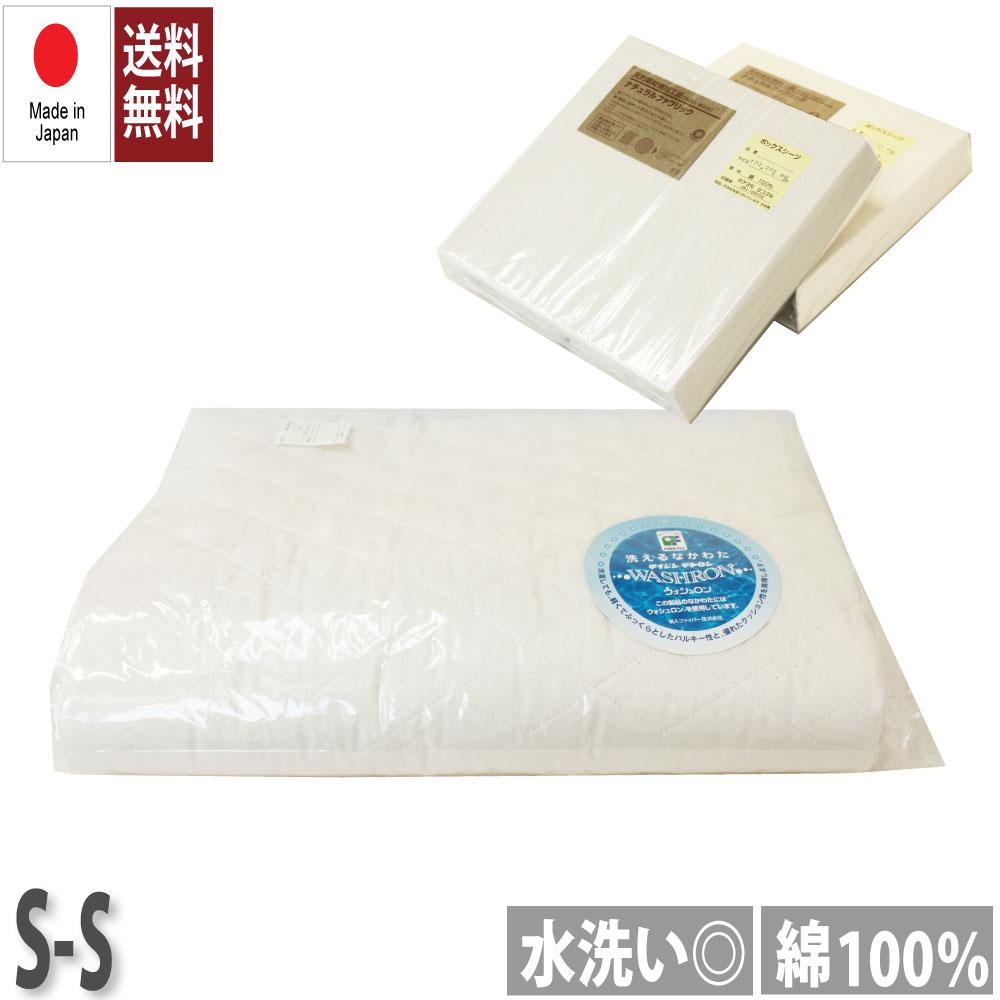 【お買い物マラソン中12%OFF】ショートシングルサイズ日本製 洗えるベッドパッド1枚とBOXシーツ2枚の3点セット 安心の無漂白・無染色・天然素材を使用