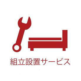 【全サイズ共通】ベッド 組立サービス 組立設置 開梱設置 ベッド組立 有料オプション 追加オプション セミシングル シングル セミダブル ダブル クイーン キング