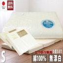 【在庫あり】三つ折れマットレス用 ベッドパッドセット3点セット<日本製>ベッドパッドとBOXシーツ2枚がセット、マットレスは付属しません