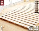 週末限定|10%OFFクーポンSALE|ダブルサイズ★ロール式すのこベッド★高さ約5cmとハイタイプのスノコベッド・収納も可能な便利すのこマット★折りたたみも可能※ダブルサイズは2分割ですsmtbkd