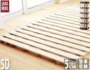スーパーSALE中|12%OFF|セミダブルサイズロール式すのこベッド高さ約5cmとハイタイプのロール桐スノコベッド・収納も可能な便利すのこマット折りたたみも可能smtbkd