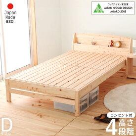 ウッドデザイン賞受賞 日本製 ひのきベッド ひのきベッド ダブル 島根県産高知四万十産 2口コンセント 棚付き 下収納スペース 4段階高さ調節可能 ひのきすのこベッド