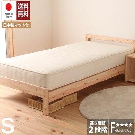 日本製ポケットコイルマットレス付き ひのきベッド ヒノキすのこベッド すのこベッド 日本製 国産 シングル コンパクトベッド フレームのみ ベッド ベッドフレーム檜 桧 低ホルムアルデヒド 高さ調節 1年保証付き
