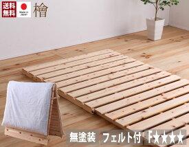 国産 折りたたみベッド シングル ベッド すのこベッド ひのき 桧 檜 ヒノキ ひのきベッド コンパクト すのこ スノコベッド 日本製 折りたたみ 2つ折り すのこベット 木製ベッド 通気性 カビ対策 湿気対策 送料無料 1年保証付き