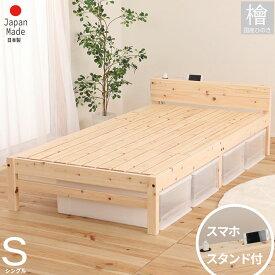 すのこベッド シングル ベッド ひのき コンセント付き 宮付き 棚付 ひのきベッド 日本製 国産 頑丈 シンプル 天然木フレーム シングルベッド 搬入簡単 組立簡単 ひのきベッド 桧 檜 桧ベッド