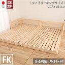 週末限定|表示価格より12%OFF|クーポンSALE|川の字 ひのきロータイプベッド ファミリーキングサイズ 日本製 国産 連結 フレームのみ ベッド ベッドフレーム シングルベッド 檜 桧 低ホルムアルデヒド 1年保証付き ヒノキすのこベッド すのこベッド