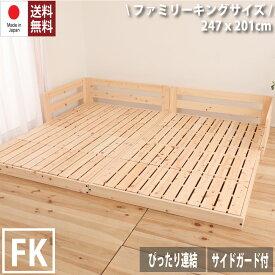 川の字 ひのきロータイプベッド ファミリーキングサイズ 日本製 国産 連結 フレームのみ ベッド ベッドフレーム 檜 桧 低ホルムアルデヒド 1年保証付き ヒノキすのこベッド すのこベッド