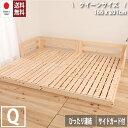 川の字 ひのきロータイプベッド クイーンサイズ 日本製 国産 連結 フレームのみ ベッド ベッドフレーム シングルベッド 檜 桧 低ホルムアルデヒド 1年保証付き ヒノキすのこベッド すのこベッド
