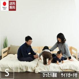 週末クーポンSALE 表示価格より10%OFF☆川の字 ひのきロータイプベッド シングルサイズ 日本製 国産 連結 フレームのみ ベッド ベッドフレーム シングルベッド 檜 桧 低ホルムアルデヒド 1年保証付き ヒノキすのこベッド すのこベッド