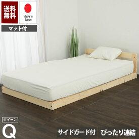 ポケットコイルマットレス付き 川の字 ひのきロータイプベッド クイーンサイズ 日本製 国産 連結 フレームのみ ベッド ベッドフレーム シングルベッド 檜 桧 低ホルムアルデヒド 1年保証付き ヒノキすのこベッド