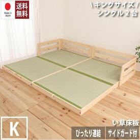 週末クーポンSALE 表示価格より10%OFF☆川の字 ひのきロータイプベッド キングサイズ 日本製 国産 連結 い草張り床板 フレームのみ ベッド ベッドフレーム シングルベッド 檜 桧 低ホルムアルデヒド 1年保証付き ヒノキすのこベッド すのこベッド