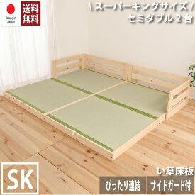 週末クーポンSALE 表示価格より10%OFF☆川の字 ひのきロータイプベッド スーパーキングサイズ 日本製 国産 連結 い草張り床板 フレームのみ ベッド ベッドフレーム 檜 桧 低ホルムアルデヒド 1年保証付き ヒノキすのこベッド すのこベッド