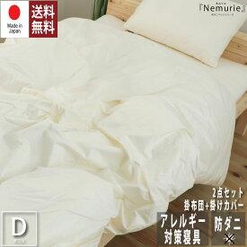 防ダニ アレルギー対策 寝具【2点セット】掛布団 カバー ダブルサイズ