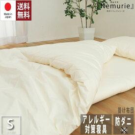 防ダニ アレルギー対策 寝具 掛布団 シングルサイズ