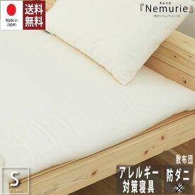 防ダニ アレルギー対策 寝具 敷布団 シングルサイズ