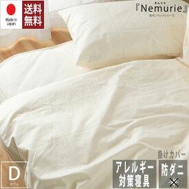 防ダニ アレルギー対策 寝具 掛けカバー ダブルサイズ