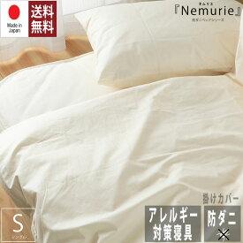 防ダニ アレルギー対策 寝具 掛けカバー シングルサイズ