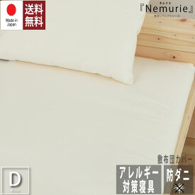 防ダニ アレルギー対策 寝具 敷カバー ダブルサイズ ベッドカバー