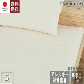 防ダニ アレルギー対策 寝具 敷カバー シングルサイズ