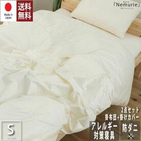 防ダニ 掛布団セットアレルギー対策 寝具【2点セット】掛布団 カバー シングルサイズ