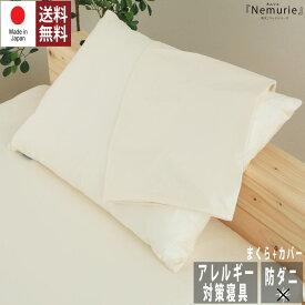 防ダニ まくらセット 枕 アレルギー対策 寝具【2点セット】まくら カバー