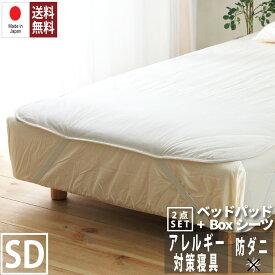 防ダニ アレルギー対策 寝具【2点セット】ベッドパッド ボックスシーツ セミダブル 脚付マットレス用