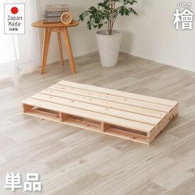 パレットベッド 98×50cmサイズ 単品販売 桧すのこベッド 頑丈ベッド 連結用コの字金具付き 耐荷重500キロ