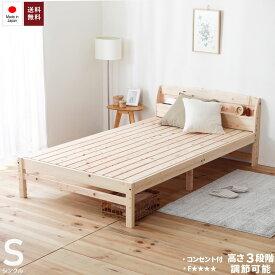 日本製 ひのきベッド シングルサイズすのこベッド 国産 シングル ベッド ヒノキすのこベッドリニューアル商品 下収納 シングルベッド 檜 桧 コンセント付き 宮付き 高さ調節 最短発送・日時指定可能