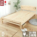 10/26まで週末限定クーポン|10%OFF|日本製 ひのきベッド ダブルサイズすのこベッド 繊細すのこ 国産 ダブル ベッド ヒノキすのこベッドリニューアル商品 細やかな隙間で通気性UP仕様 最短発送・日時指定可能