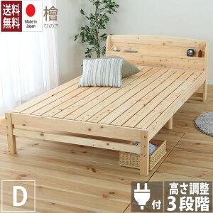 10/26まで週末限定クーポン|10%OFF|日本製 ひのきベッド ダブルサイズすのこベッド 国産 ダブル ベッド ヒノキすのこベッドリニューアル商品 下収納 ダブルベッド 檜 桧 コンセント付き 宮