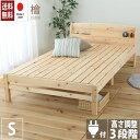 源ベッド決算SALE10%OFF|6/27から|日本製 ひのきベッド シングルサイズすのこベッド 国産 シングル ベッド ヒノキ…