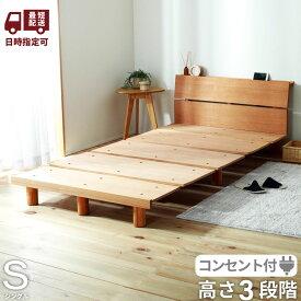 脚付タイプすのこベッド シングル 頑丈ベッド耐荷重200キロ 敷き布団使用OK高さ3段階調整可 ローベッド ステージベッド 棚付き ベッド 桐 シンプル シングルベッド 搬入簡単 組立簡単 通気性 最短お届け 6-236-S