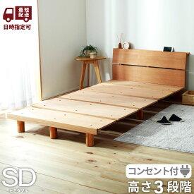 脚付タイプすのこベッド セミダブル 頑丈ベッド耐荷重200キロ 敷き布団使用OK高さ3段階調整可 ローベッド ステージベッド 棚付き ベッド 桐 シンプル セミダブルベッド 搬入簡単 組立簡単 通気性 最短お届け 6-236-SD