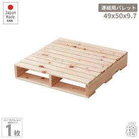 繊細ハーフパレットベッド 単品販売 49×50cmサイズ 桧すのこベッド 頑丈ベッド 連結用コの字金具付き 耐荷重250キロ 通気性大幅UPモデル