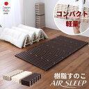 エアスリープ日本製折りたたみ樹脂すのこベッド airsleep シングル 軽量コンパクトな布団を干せる 選べる3色 送料無料…
