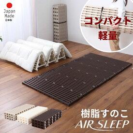 お買い物マラソン限定|10%OFFクーポン|エアスリープ日本製折りたたみ樹脂すのこベッド airsleep シングル 軽量コンパクトな布団を干せる 選べる3色 送料無料 スノコベッド