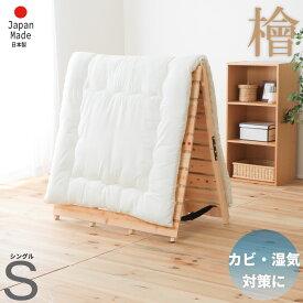 すのこベッド 折りたたみ ひのきベッド 国産ひのき 折りたたみベッド コンパクト 日本製 桧 檜 すのこベッド ひのき ヒノキ ひのきベッド すのこ スノコベッド 折りたたみ 2つ折り 木製ベッド 湿気対策 室内布団干し シングル ベッド 送料無料 1年保証付き