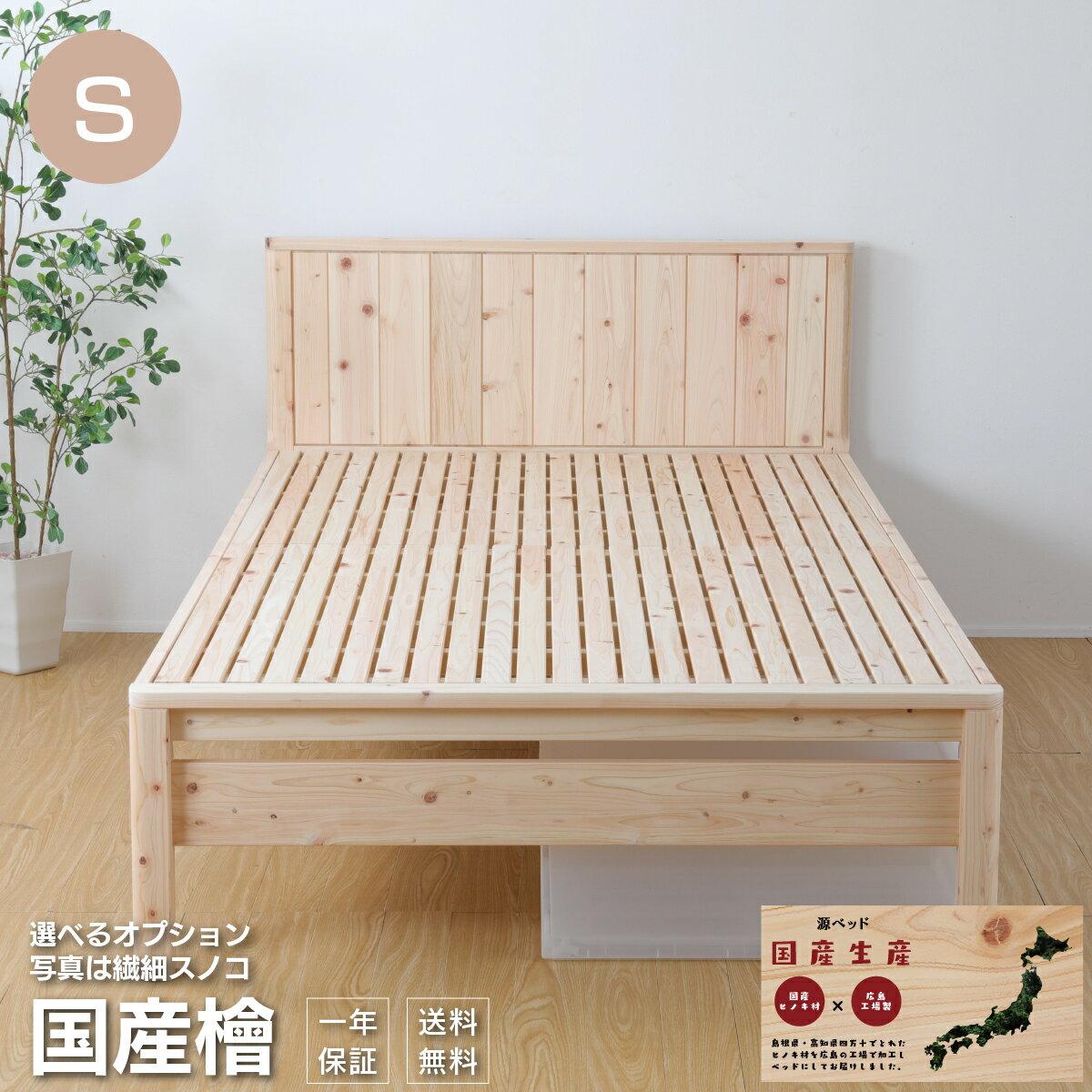 曲面加工 ひのきベッド シングル 並べて使えるベッド ヒノキすのこベッド すのこベッド 日本製 国産 フレームのみ ベッド ベッドフレーム 高さ調節 シングルベッド 檜 桧 低ホルムアルデヒド シンプル 1年保証付き