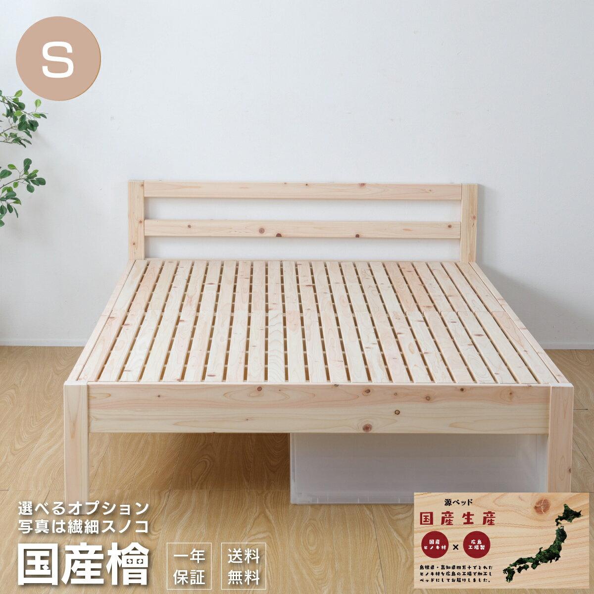 ひのきベッド ヒノキすのこベッド すのこベッド 日本製 国産 シングル ショート コンパクトベッド フレームのみ ベッド ベッドフレーム 下収納 シングルベッド 檜 桧 低ホルムアルデヒド 繊細スノコ 高さ調節 1年保証付き