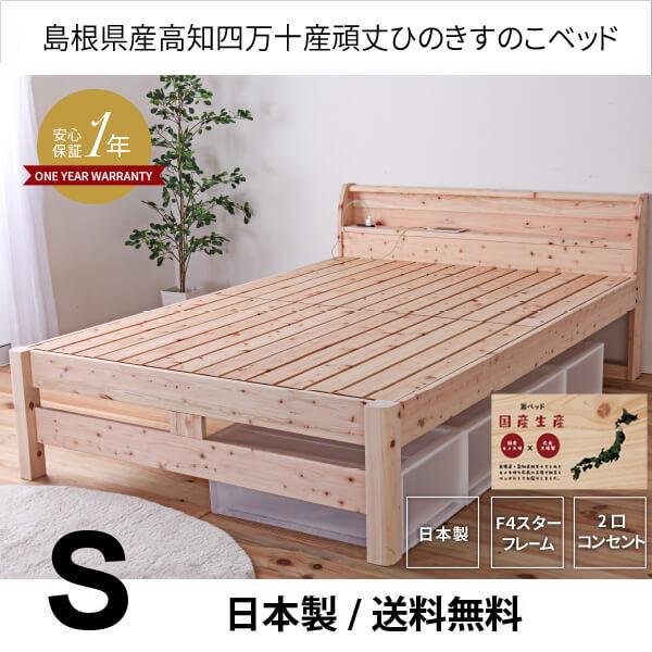 【サマーセール12%OFFクーポン発行中】すのこベッド シングルサイズ 島根県産高知四万十産頑丈ひのきすのこベッド 耐久試験で1トンの荷重に耐えた頑丈タイプ