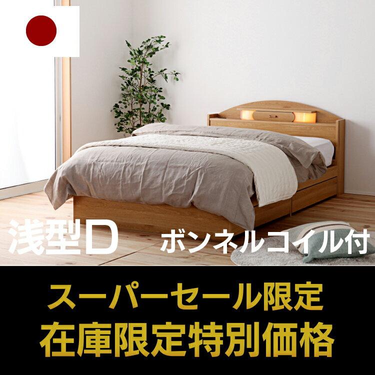 【お盆期間限定10%OFFクーポン発行中】収納ベッド 日本製 引き出しを選べる二杯収納ベッド ダブル 浅型引出し ボンネルコイルマットレス付