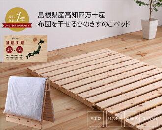 國內和平的折疊白雪松板條的床基床在島根縣的高知縣四萬十從被褥,懸掛晾乾